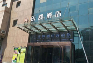 乐舒bob官方(西安建工路店)